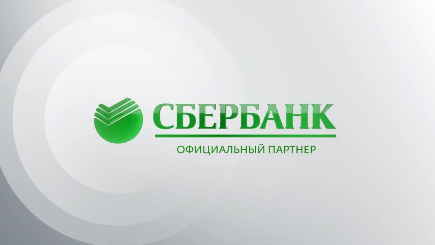 Sberbank – Official Partner of the VI World Championship among women