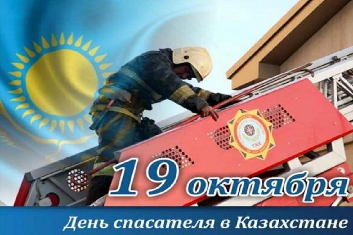 October 19 - professional holiday of rescuers of Kazakhstan